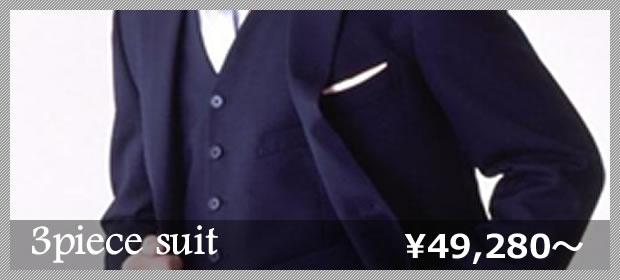 3ピーススーツ¥42,000~